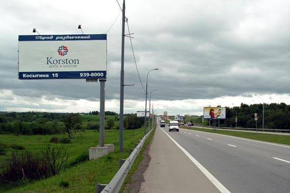 Шереметьевское шоссе.