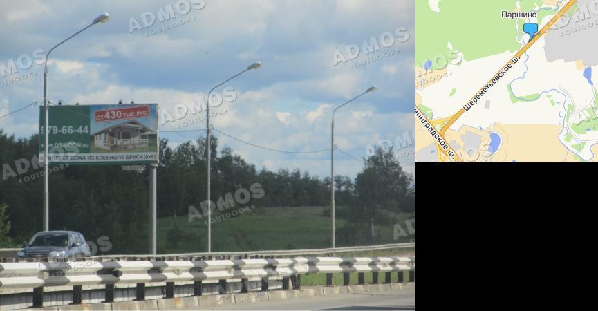 подъезд к Шереметьево 2км+200м Слева, сторона Б.