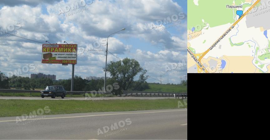 подъезд к Шереметьево 2км+250м Справа, сторона Б.