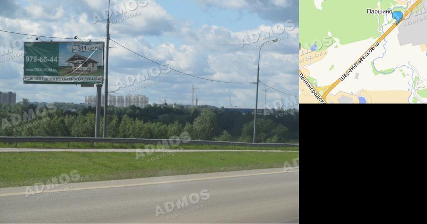 подъезд к Шереметьево 2км+500м Справа, сторона Б.